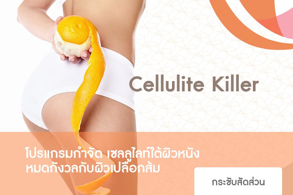 Cellulite Killer